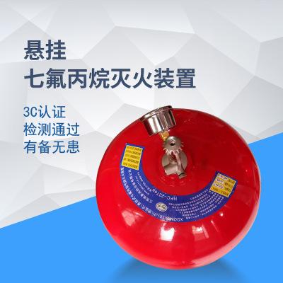悬挂七氟丙烷气体灭火设备 图书馆 档案室自动装置XQQW10、20/1.6