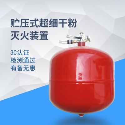 悬挂超细干粉灭火装置 变压器贮压式超细干粉 超细干粉厂家直销