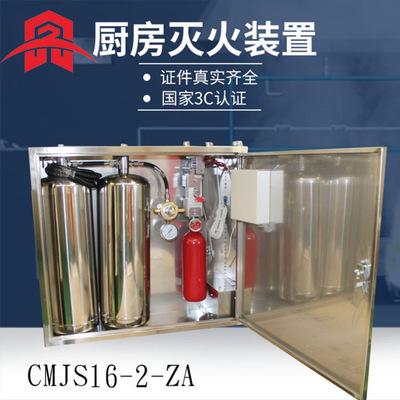 单瓶灭火系统装置 单瓶厨房自动灭火装置 CMJS10-1-ZA
