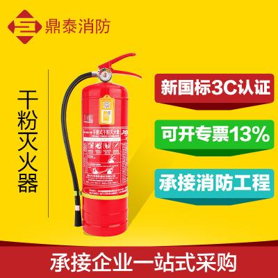 灭火器干粉4KG灭火器材手提灭火器多规格消防器材绿消杭消威能