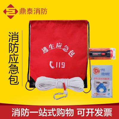定制款消防应急包家用逃生救援包四件套现货火灾逃生应急包套装