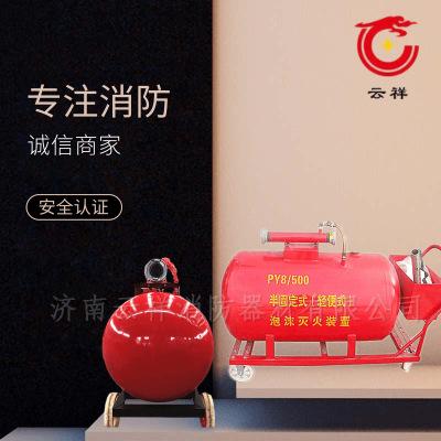 半固定式泡沫灭火装置 移动式泡沫灭火装置 消防泡沫罐 PY4-PY8