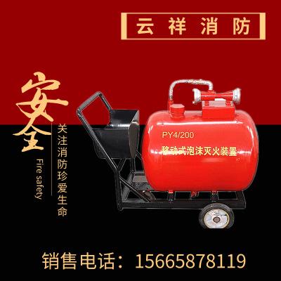 济南消防设备厂家 现货供应 移动式泡沫罐 半固定式泡沫灭火装置