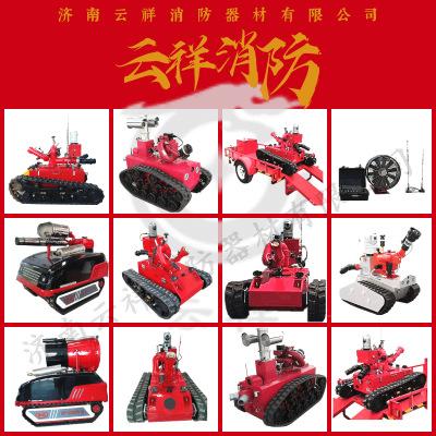 消防机器人 履带式侦查巡检机器人 多用途消防排烟灭火机器人