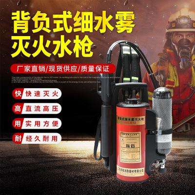 背负式细水雾灭火水枪12不锈钢背负式细水雾灭火装置细水雾灭火器