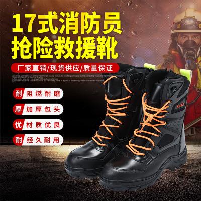 17式消防员抢险救援靴抢险救援皮靴 抢险战斗靴检测比武训练爬绳