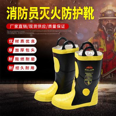 消防员灭火防护靴消防鞋消防作训靴消防靴抢险救援靴防砸防刺穿
