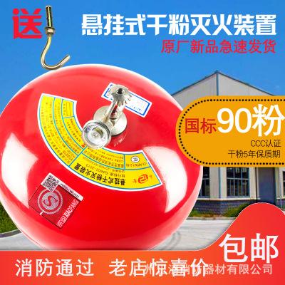 悬挂式干粉灭火装置6KG悬挂式干粉灭火器球形6公斤自动灭火器吊球