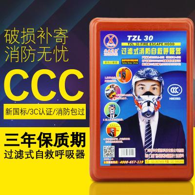 消防面罩火灾逃生面具防毒面具防毒面罩TZL30型新国标消防口罩