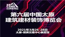 山西太原建筑建材装饰材料博览会