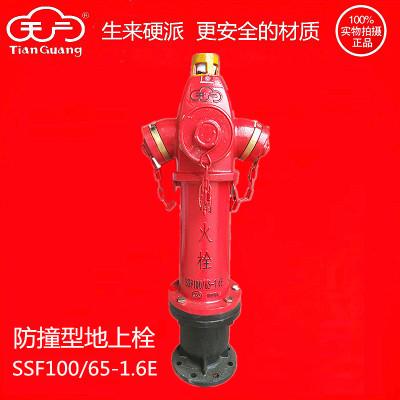 直销天广消防室外子弹头改进防撞地上式消火栓SSF100型65