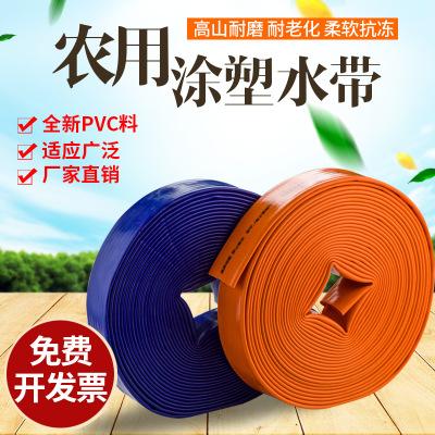 1寸2寸1.5寸农用塑料软水管涂塑高压水带防爆加厚pvc耐磨工业园林