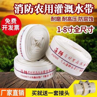 农用1寸2寸2.5寸3寸消防软管帆布水管农用塑料水带高压耐磨灌溉