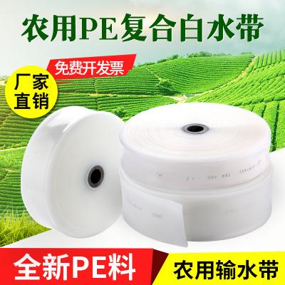 厂家直销农用白水带小白龙软管微喷透明pe水泵透明果园聚乙烯绿化