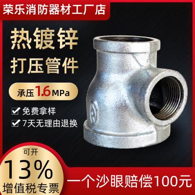 消防热镀锌玛钢管件国标丝扣异径三通侧大三通燃气水暖工程用管件