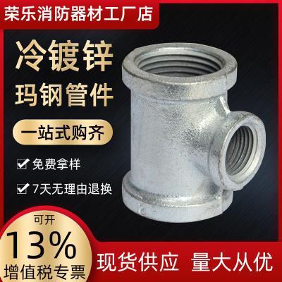 镀锌水暖管件镀锌三通变径三通32*25内螺纹冷镀锌三通玛钢管件