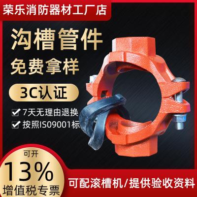 沟机四沟槽管件机械四通沟槽丝接机四消防沟槽管件弯头钢卡三通