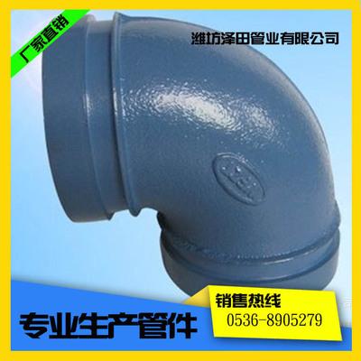 潍坊沟槽管件厂家直销沟槽管件 专业生产90°弯头批发应消防管件