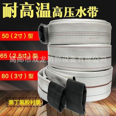 2寸2.5寸3寸热水耐高温水带高压软管耐压耐高温水带浴室电厂100度