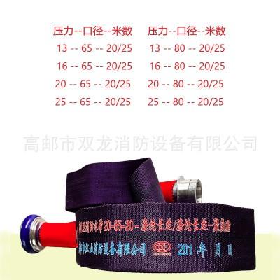 彩色消防水带2.5/3寸13/16/20/25-65-80高压加厚紫色高邮山河水带