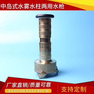 厂家直销 水雾水柱两用水枪消防自卫式水枪 多功能雾气直流