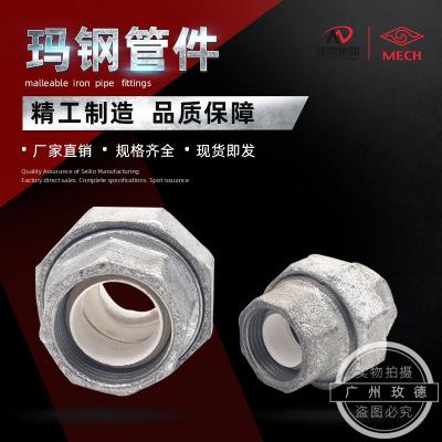 迈克牌钢塑管件衬塑活接接头品质耐高压防腐衬塑活接管件