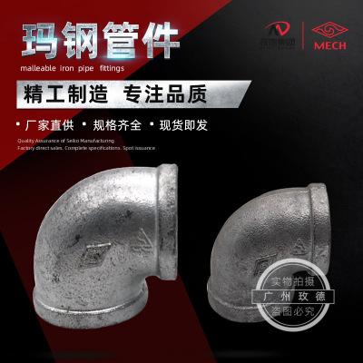 迈克牌水暖管件 90度弯头 燃气管件品质坚固防腐镀锌铸铁弯头