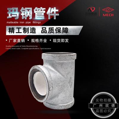 迈克牌消防沟槽管件正三通管道配件品质坚固防腐内丝三通