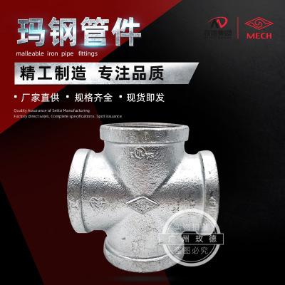 迈克牌 玛钢管件 十字四通耐腐蚀立体四通白件对接式四通