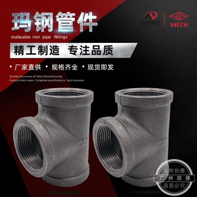 迈克牌水暖管件正三通 玛钢管件 品质坚固防腐内丝黑三通