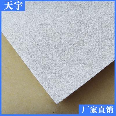 矿棉板300*1500/优质矿棉吸音板 矿棉天花板 RH95矿棉板加工定制