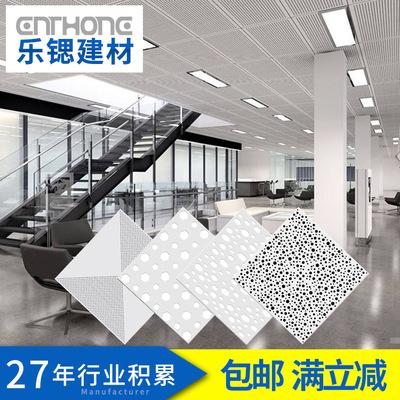 佛山厂家乐锶冲孔铝扣板 办公室铝天花板 600*600工程铝扣板吊顶
