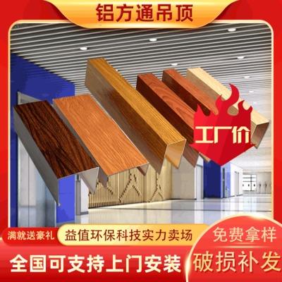 铝方通吊顶滚涂木纹方通吊顶铝格栅 U型弧形木纹天花铝方通吊顶