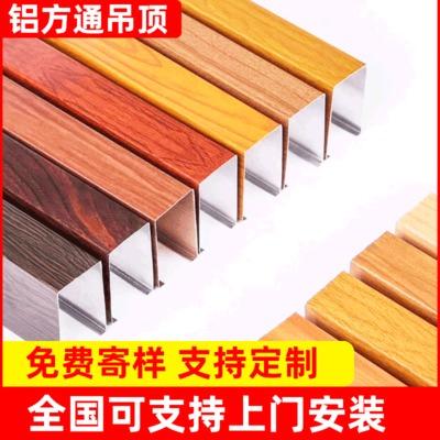 铝方通吊顶材料 铝方管木纹吊顶U型槽天花 幕墙方通铝格栅可定制