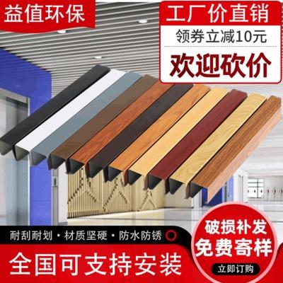 厂家直销铝方通吊顶u型滚涂弧形木纹铝方通 室内铝合金方通吊顶
