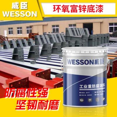 威臣 环氧富锌底漆环氧树脂富锌防锈漆钢结构工程油漆无机富锌漆