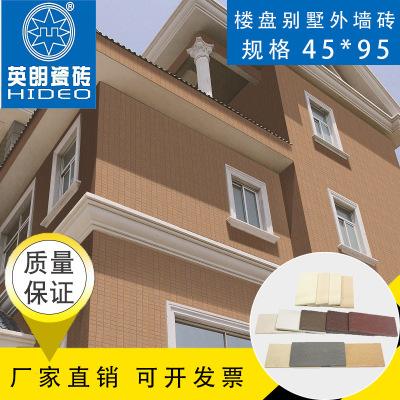 英朗 45*95 外墙砖 室外通体 文化石砖 楼盘别墅自建房工程 瓷砖