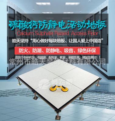 硫酸钙防静电地板 硫酸钙抗静电地板 机房活动地板 静电地板厂家