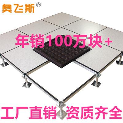 防静电地板 抗静电地板 架空活动地板 机房地板 防静电地板厂家