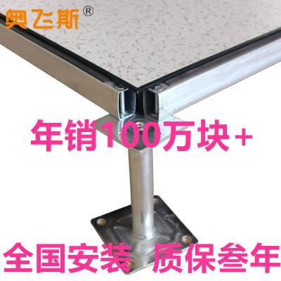 防静电地板 机房地板 配电室防静电地板 全钢防静电地板 架空地板