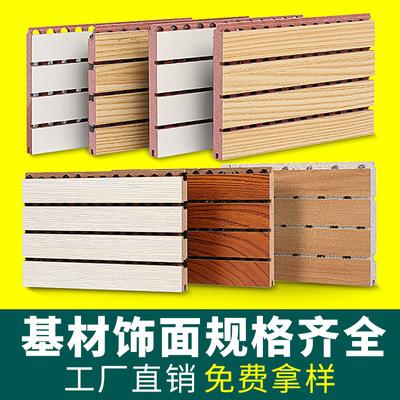 天戈 防火环保槽木吸音板玻镁木质吸音板 会议室吸音板厂家直销