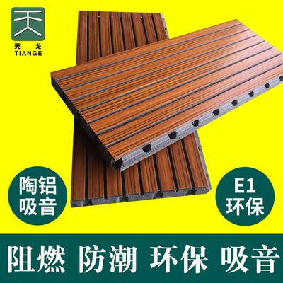 天戈 厂家直销陶铝吸音板木质吸音板 报告厅墙面装修吸音隔音材料