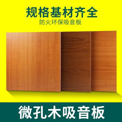 天戈 微孔木吸音板防火环保电影院会议室木质吸音板墙面厂家直销