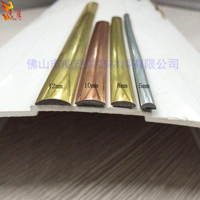佛山批发pvc塑料配件 金属不锈钢色电镀亮条 D型弧形装饰条自粘式
