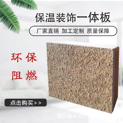 供应保温装饰一体化板 集保温装饰于一体新型结构保温装饰一体化