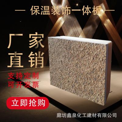 厂家直销外墙保温装饰一体板 防火岩棉保温装饰一体板厂家