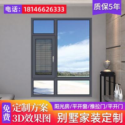 铝合金隔音门窗 断桥窗纱一体平开窗 纱封阳台落地玻璃窗户定制