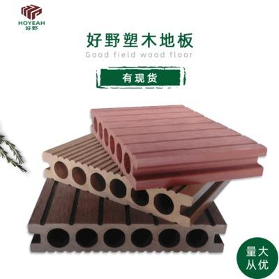 好野wpc木塑地板 圆孔户外阳台防腐木庭院圆孔木塑板 塑木地板