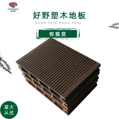 好野现货户外方孔塑木地板 阳台生态木木塑地板 防腐木塑木地板