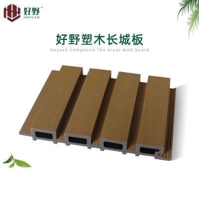 好野木纹室外共挤塑木墙板 WPC户外装饰木塑护墙板 室内外长城板